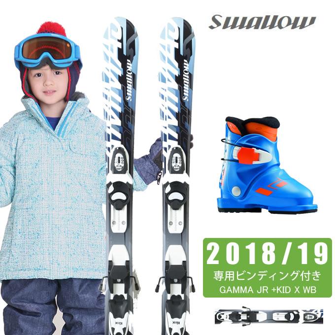 【クーポン利用で1000円引 1/24 20:00~1/28 1:59】 スワロー Swallow ジュニア スキー3点セット GAMMA JR +KID X WB + MY FAST LANGE RS スキー板+ビンディング+ブーツ
