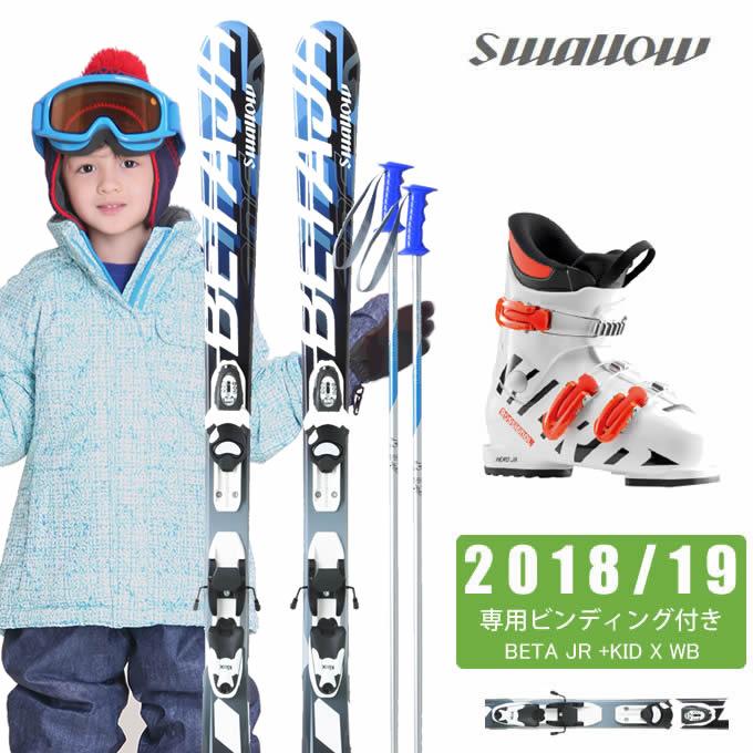 スワロー Swallow ジュニア スキー4点セット BETA JR +KID X WB + HERO J3 + SLALOM JR
