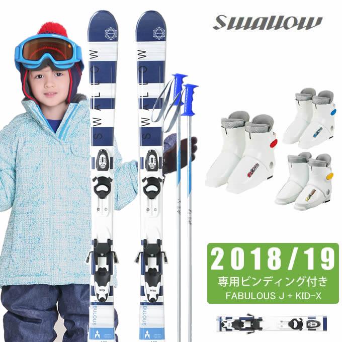 スワロー Swallow ジュニア スキー4点セット FABULOUS JR +KID X WB + 10K + SLALOM JR