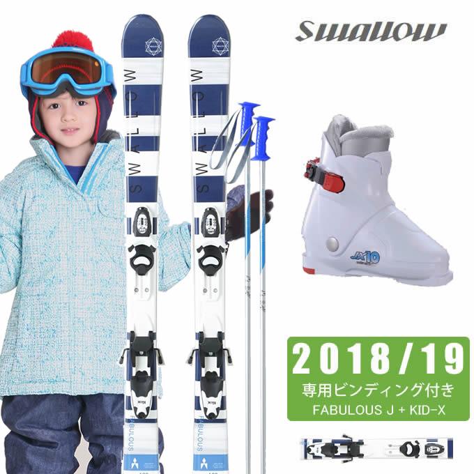 スワロー Swallow ジュニア スキー4点セット FABULOUS JR +KID X WB + JX-10 + SLALOM JR