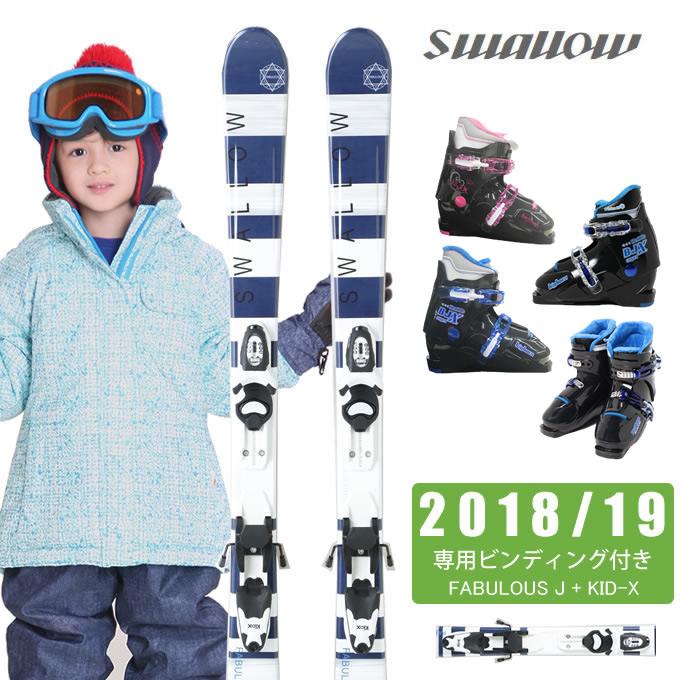 スワロー Swallow ジュニア スキー3点セット FABULOUS JR + KID X WB + BJ-X スキー板+ビンディング+ブーツ