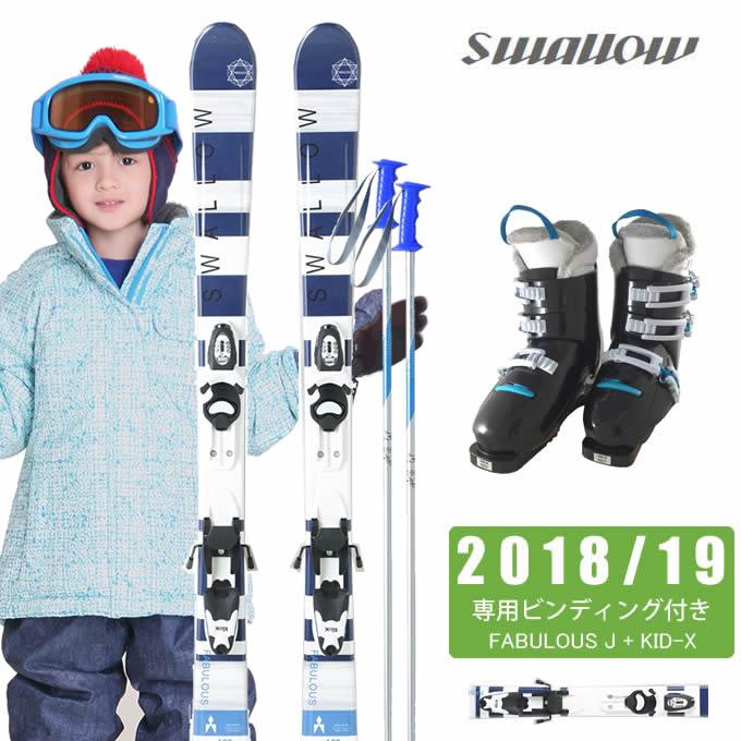 スワロー Swallow ジュニア スキー4点セット FABULOUS JR +KID X WB + EZ8 + SLALOM JR