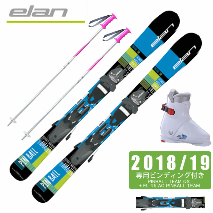 エラン ELAN ジュニア スキー4点セット PINBALL TEAM QS + EL 4.5 AC + JX-10 + SLALOM JR