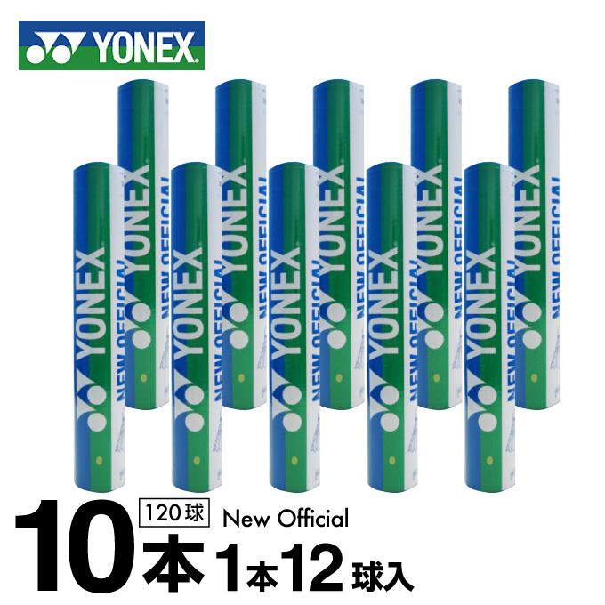 ヨネックス シャトル New Official ニューオフィシャル F-80 【10ダース】 YONEX
