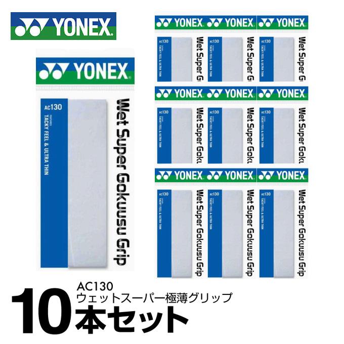 購入後レビュー記入でクーポンプレゼント中 ヨネックス お値打ち価格で テニス バドミントン グリップテープ ウェットタイプ ウスYONEX 10本入り ウェットスーパー極薄グリップ AC130 極薄 ご予約品