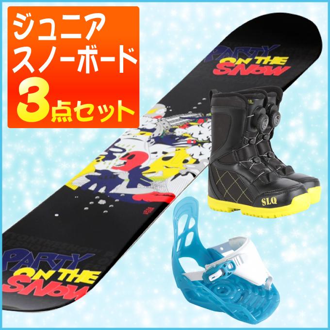 エスエルキュー SLQ ジュニア スノーボード 3点セット FLIP FLAT STEP KIDS Jr A-TOP ボード+ビンディング+ブーツ