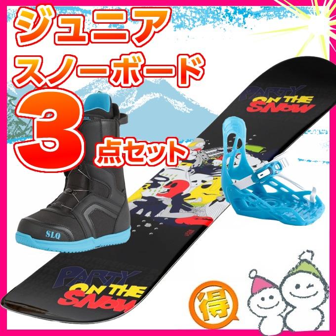 エスエルキュー SLQ ジュニア スノーボード 3点セット FLIP FLAT STEP KIDS Jr A-TOP INNER ボード+ビンディング+ブーツ