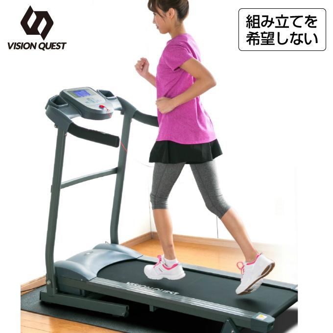 フィットネス エクササイズ トレーニング 健康器具 ボディメイク 電動ランニングマシン VQ580108E01 ビジョンクエスト VISION QUEST