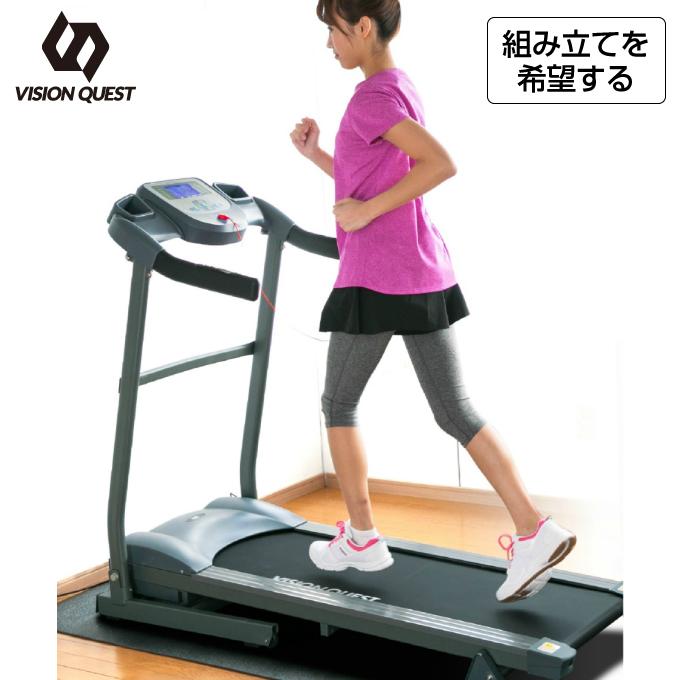 ビジョンクエスト VISION QUESTフィットネス エクササイズトレーニング 健康器具 ボディメイク電動ランニングマシン+組立有VQ580108E01
