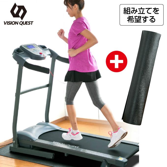 ビジョンクエスト VISION QUESTフィットネス エクササイズトレーニング 健康器具 ボディメイク電動ランニングマシン+フロアマット+組立有VQ580108E01