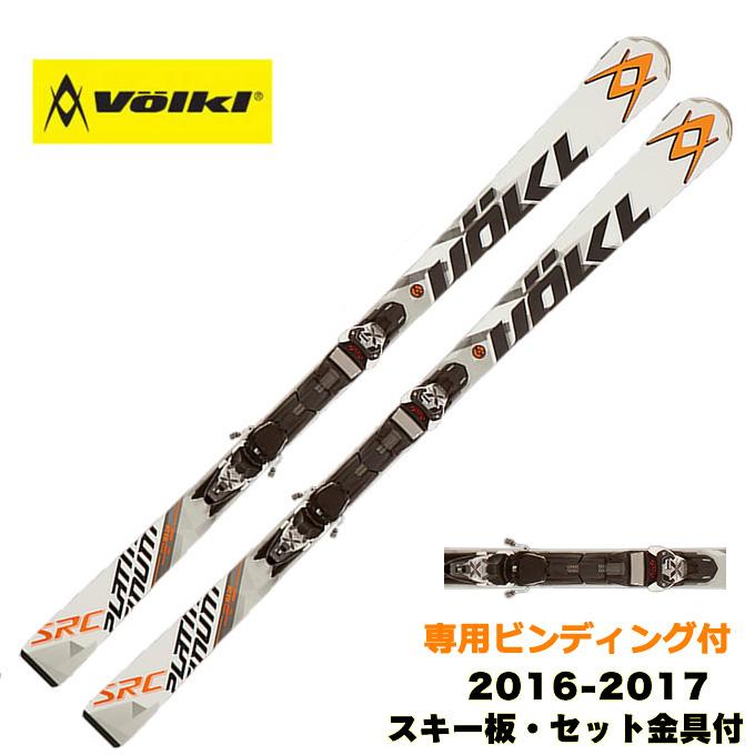 フォルクル VOLKL メンズ レディース スキー板セット 金具付 PLATINUM SRC 11.0 D + X-MOTION 11.0D 【取付無料】