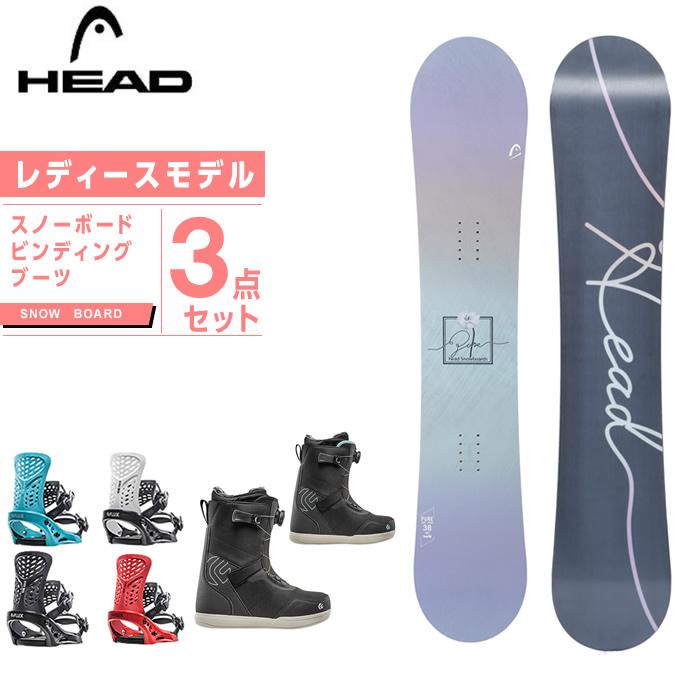 ヘッド HEAD スノーボード 3点セット レディース ボード+ビンディング+ブーツ PURE + PR