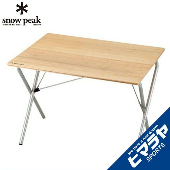 スノーピーク snow peak アウトドアテーブル 大型テーブル ワンアクション テーブル竹 LV-010T