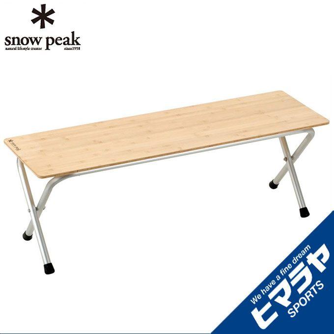 スノーピーク snow peak アウトドアテーブル 大型テーブル フォールディング シェルフロング竹 LV-066T