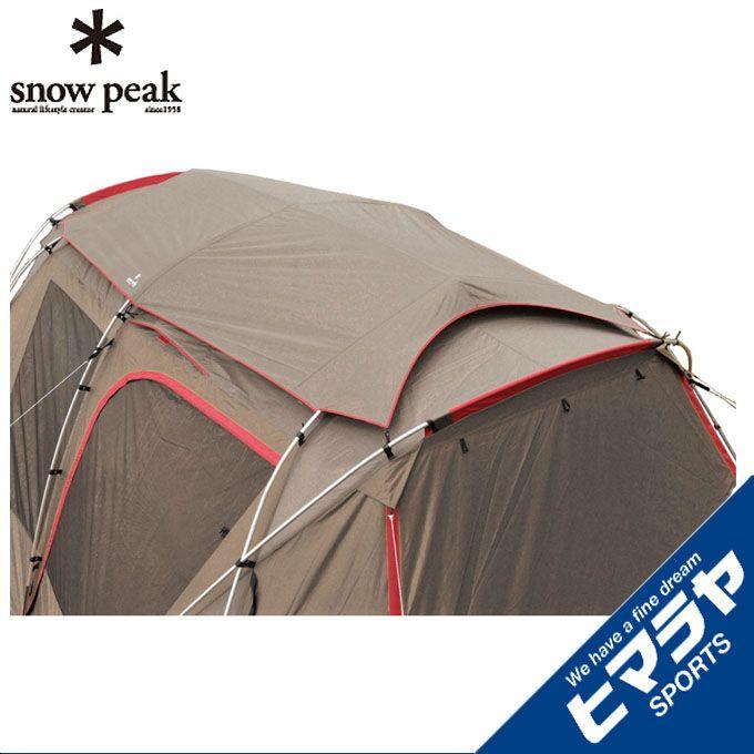 スノーピーク snow peak タープアクセサリー ランドロック用シールドルーフ TP-670SR