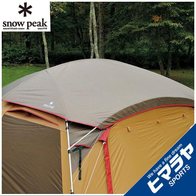 スノーピーク snow peak タープアクセサリー メッシュシェルターシールドルーフ TP-920SR