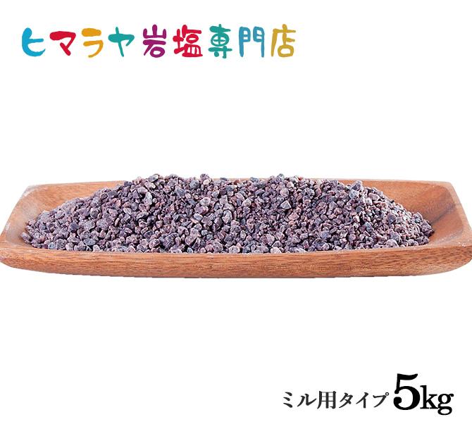 岩塩 ヒマラヤ岩塩 現品 岩塩ランプ ソルトランプ バスソルト 至上 入浴剤 なども取り扱っています 送料無料 ブラック岩塩約3-8mm5kg 食用 1kg×5袋
