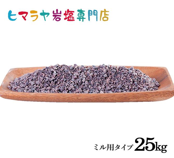 【岩塩】【ヒマラヤ岩塩】【送料無料】食用・ブラック岩塩約3-8mm25kg
