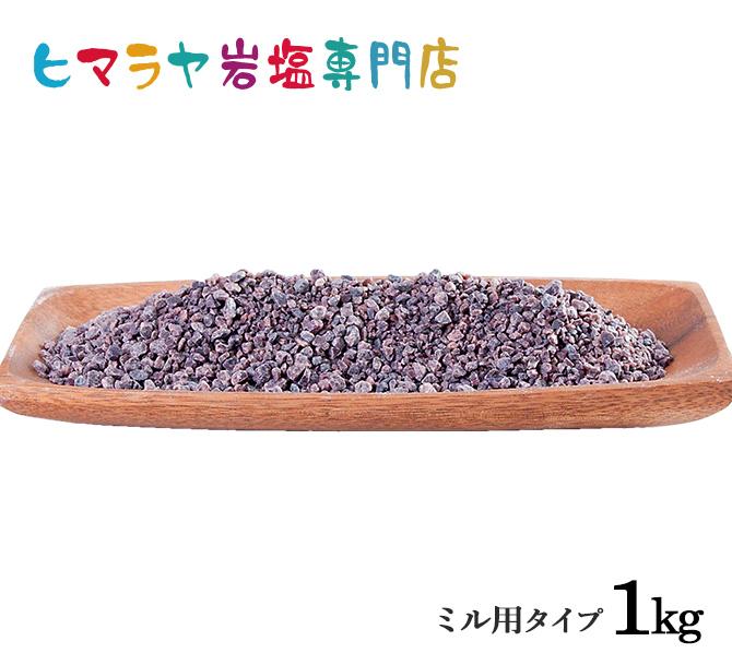 岩塩 公式 ヒマラヤ岩塩 送料込み 1kg入り ブラック岩塩約3mm~8mm 送料無料 1kg 《週末限定タイムセール》 食用