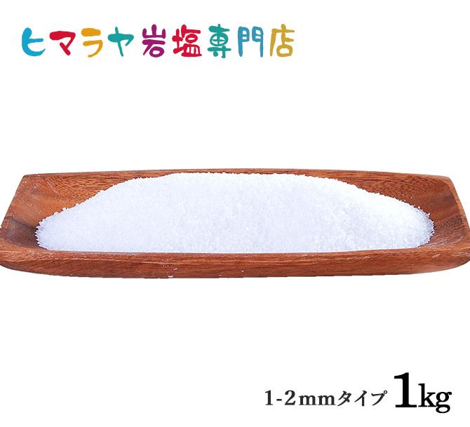 出群 岩塩 ヒマラヤ岩塩 メーカー在庫限り品 岩塩ランプ ソルトランプ バスソルト 食用 なども取り扱っています 入浴剤 ホワイト岩塩1-2mmタイプ1kg入り