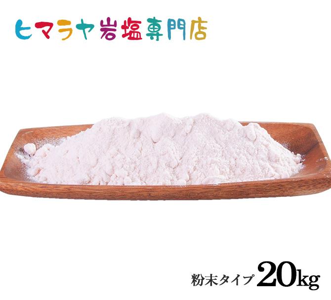 岩塩 ヒマラヤ岩塩 岩塩ランプ ソルトランプ 100%品質保証 バスソルト 入浴剤 レッド岩塩粉末タイプ1kg×20袋 マーケティング なども取り扱っています 送料無料 食用 合計20kg