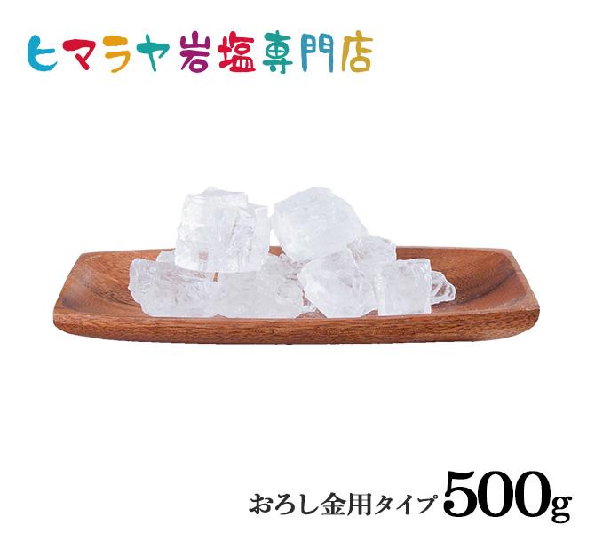 商品代3240円以上ご購入でおろし金付き岩塩プレゼント ラッピング無料 食用クリスタル岩塩100-200gタイプ500g入り おろし金用大 贈呈
