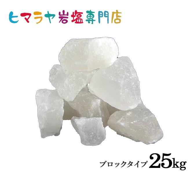 【送料無料】輸入原料・ホワイト岩塩ブロック 25kg入り