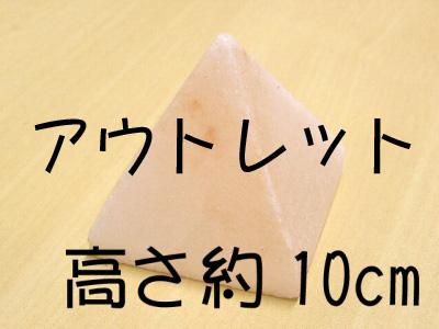 商品代3240円以上ご購入でおろし金付き岩塩プレゼント いつでも送料無料 舗 アウトレット品 ピラミット大 ピンク岩塩