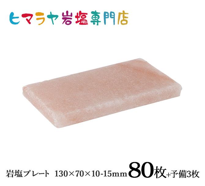 プレート型岩塩約130×70×15mm