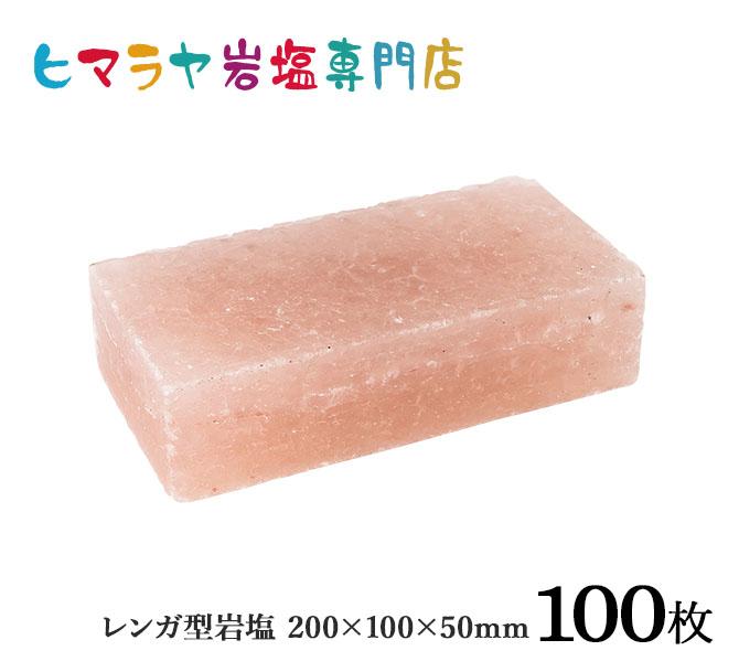 【送料無料】業務用・レンガ型岩塩約200mm×100mm×50mm 100枚
