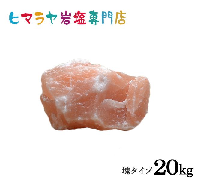 【送料無料】ピンク岩塩塊 20kg以上の塊
