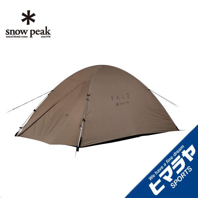 スノーピーク snow peak テント 小型テント ファルPro.air 2 SSD-702 od
