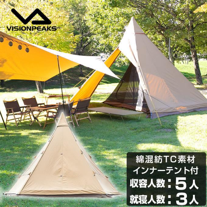 ビジョンピークス VISIONPEAKS テント 大型テント TCティピシェルター インナー付セット VP160101I01 od
