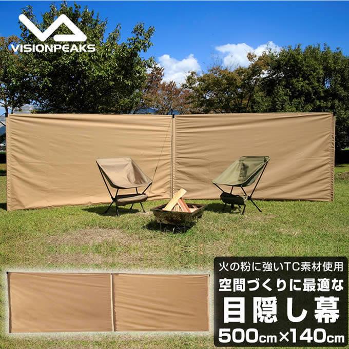 【期間限定5%OFFクーポンでお得にお買い物】テント 大型テント ファイアプレイスTCウィンドウォール VP160202I02 ビジョンピークス VISIONPEAKS od