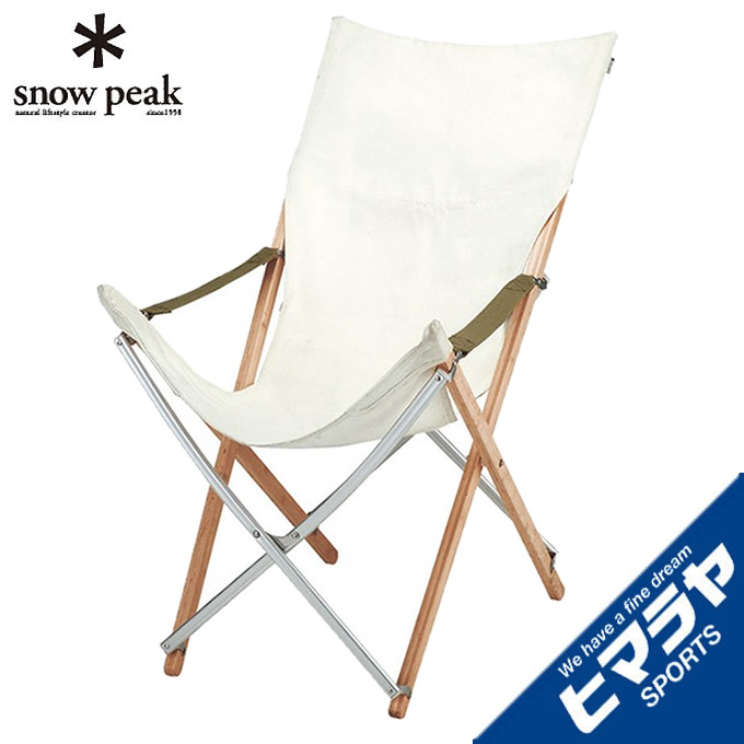 スノーピーク アウトドアチェア Take!チェア ロング LV-086 snow peak od