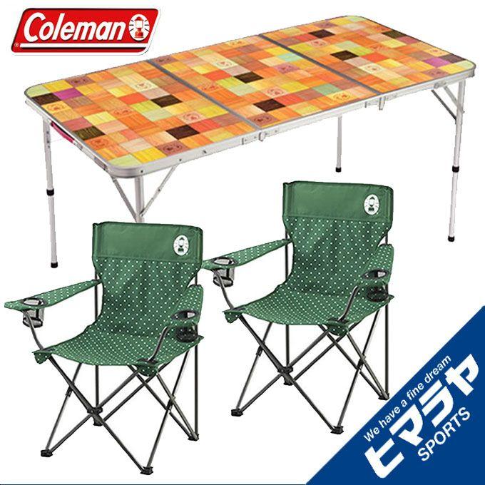 コールマン Coleman アウトドア ナチュラルリビングモザイクテーブル/140プラス 2000026750 +リゾートチェア 2000026735 ×2 お買い得3点セット od