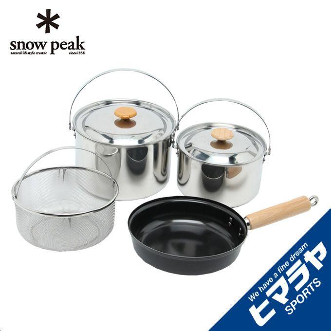 スノーピーク snow peak 調理器具セット 鍋 フライパン フィールドクッカー PRO.3 CS-023 od