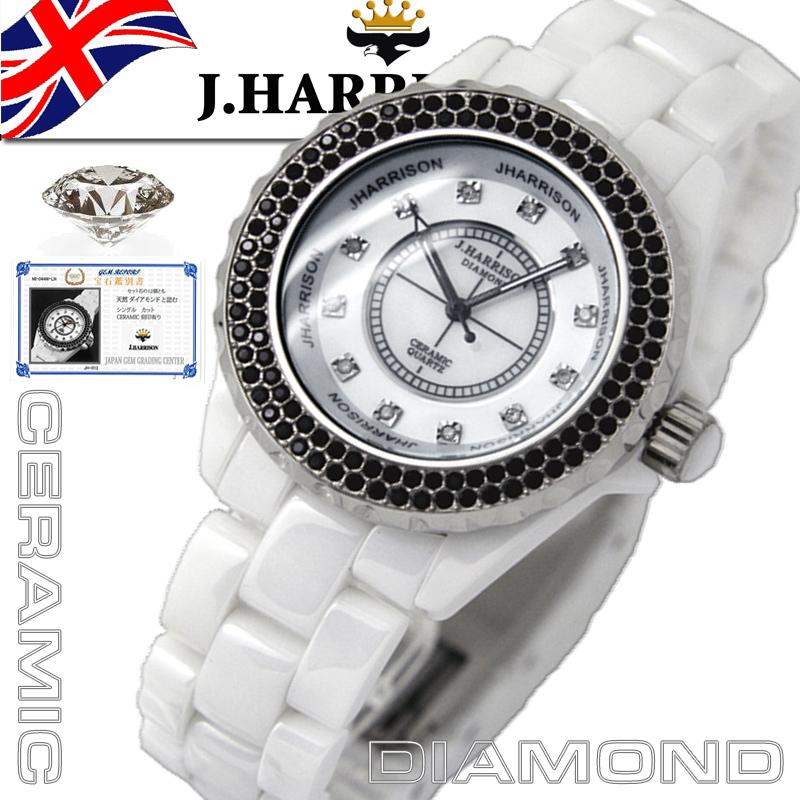 J.Harrison オールセラミック天然ダイヤモンド付・電池式腕時計 メンズ 日常生活防水 JH-012WH