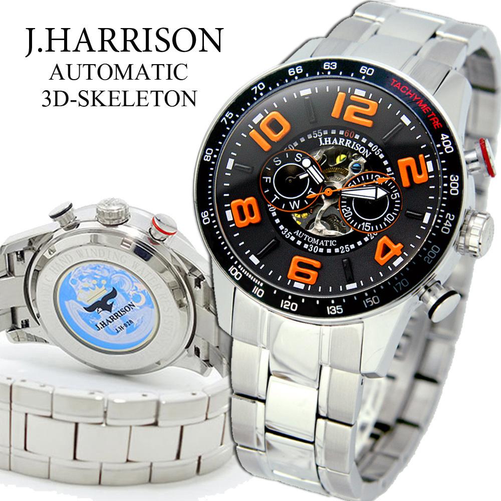 J.Harrison 3D多機能付両面スケルトン自動巻時計 メンズ オールステンレス スタイリッシュ JH-020BO