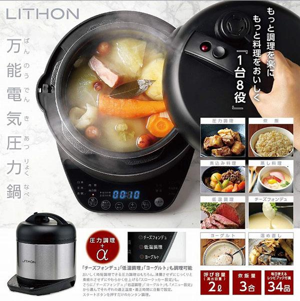 ライソン 万能電気圧力鍋