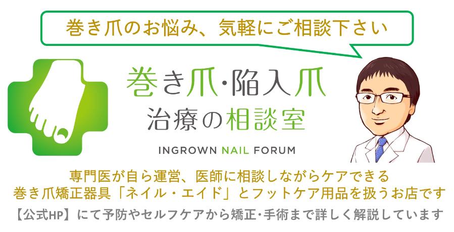 巻き爪・陥入爪治療の相談室:巻き爪・フットケアの専門医が開設 巻き爪矯正-ネイルエイド-などを販売