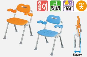 【介護 椅子】【介護用 風呂椅子】 パナソニックワイドSPワンタッチおりたたみオレンジ/ブルー 《入浴用品》