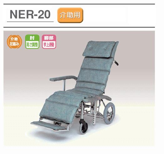 日進医療機器製NER-20リクライニング介助用車椅子スチール製