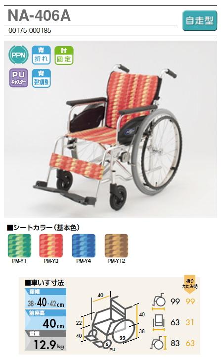 日進医療器 NA-406A自走用車椅子低床車(前座高40cm)一般的な車椅子アルミ製