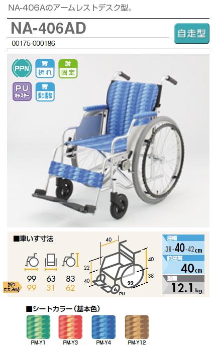 NA-406AD 日進医療器自走用車椅子低床型(前座高40cm)アームサポートデスク型アルミ製