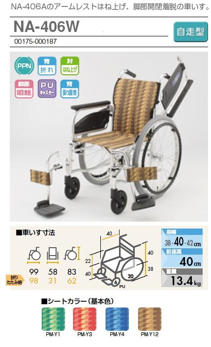 NA-406W 日進医療器自走用車椅子低床型(前座高40cm)跳ね上げ式アームサポート開き式・着脱式フットレッグサポートアルミ製