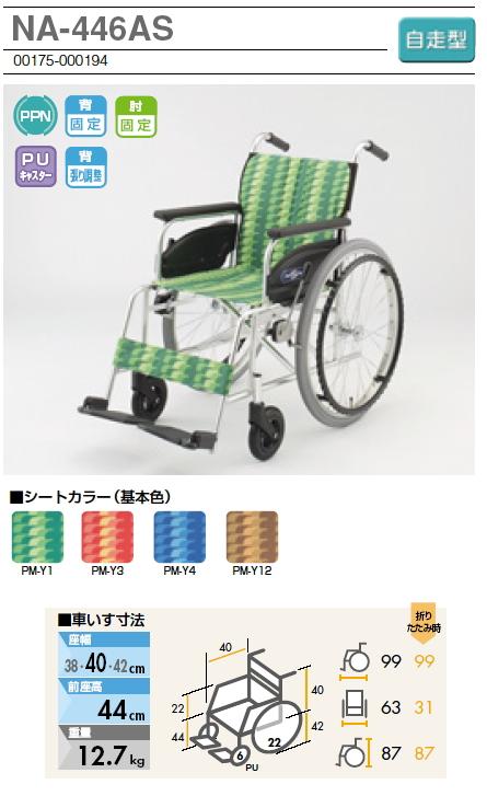NA-446AS 日進医療器自走用車椅子前座高44cmの一般的なバックサポート固定の車いすアルミ製