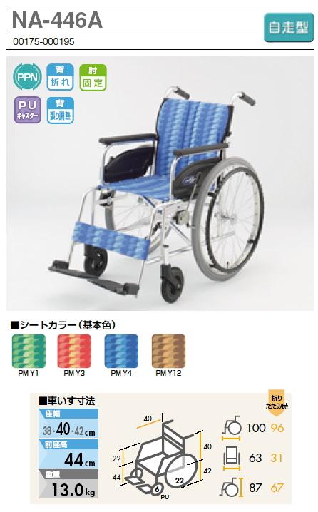 NA-446A 日進医療器自走用車椅子前座高44cmの一般的な車いすアルミ製