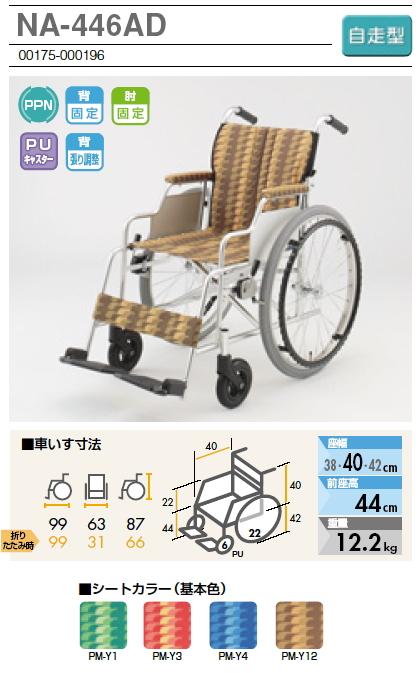 NA-446AD 日進医療器自走用車椅子前座高44cm。アームサポートデスク型アルミ製