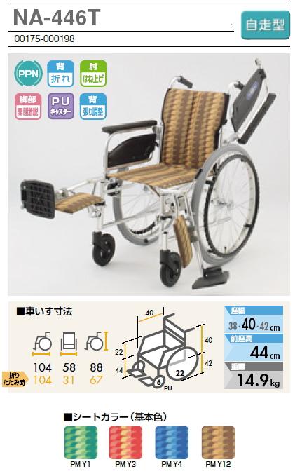 NA-446T 日進医療器自走用車椅子前座高44cm。跳ね上げ式アームサポート挙上式・開き式・着脱式フットサポートアルミ製